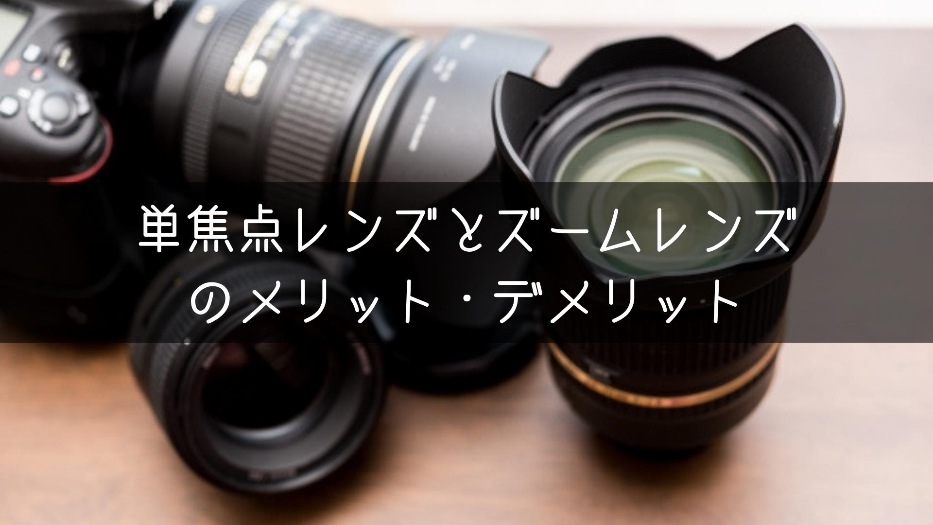 単焦点レンズとズームレンズのメリット・デメリット