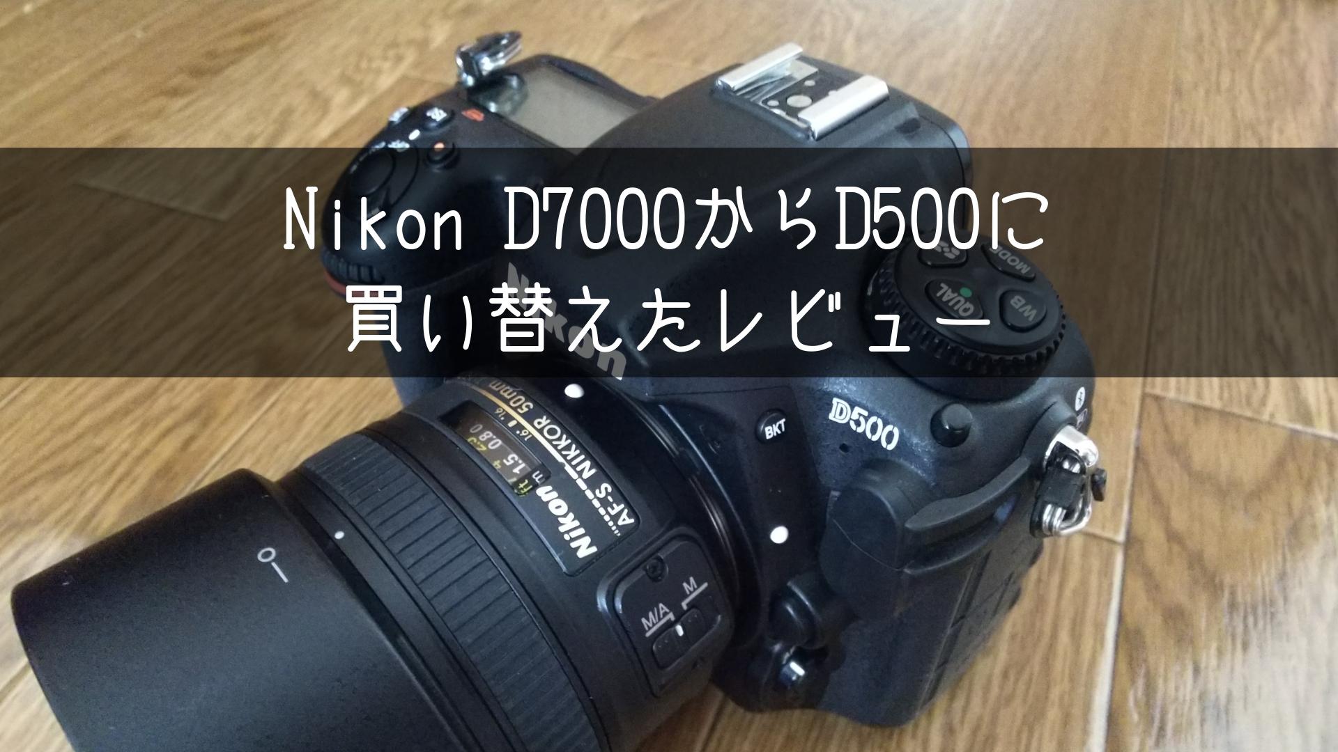 Nikon D500レビュー