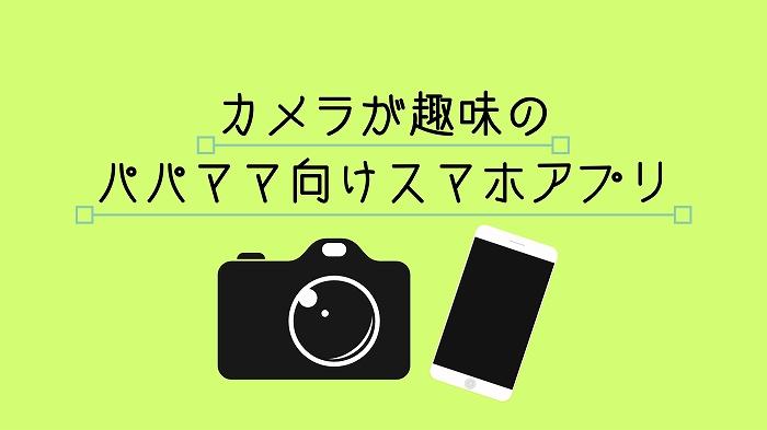 カメラユーザーのスマホアプリ