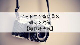 フォトコン審査員織作峰子氏