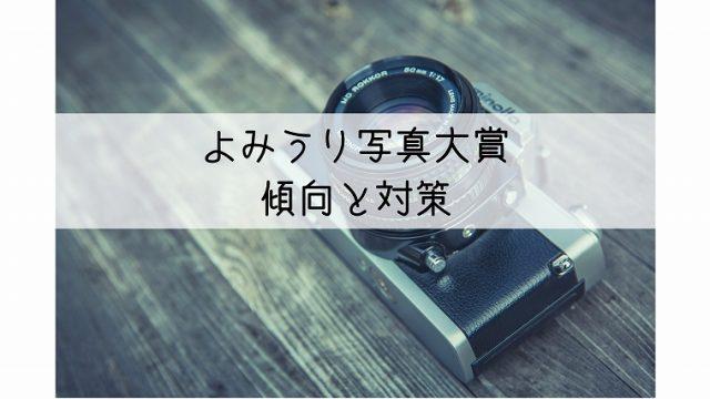 よみうり写真大賞傾向と対策