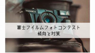富士フイルムフォトコンテスト傾向と対策