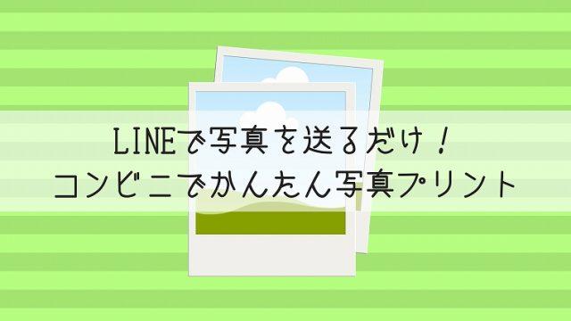 LINEでコンビニ写真プリント