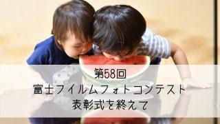 第58回富士フイルムフォトコンテスト表彰式