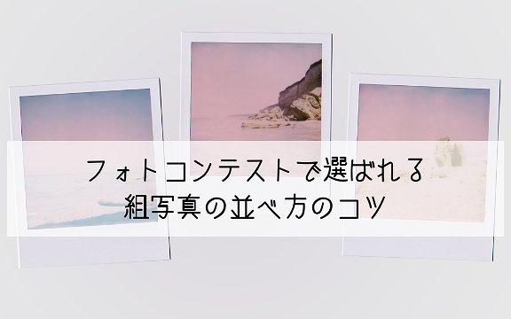 フォトコンテストで選ばれる組写真の並べ方
