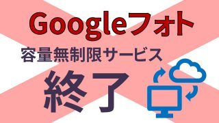 Googleフォト容量無制限終了